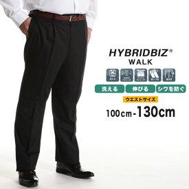 ワンタック スラックス 大きいサイズ メンズ ビジネス ウール混 ボトムス タックパンツ 紳士 フォーマル 洗える ブラック 100-130 HYBRIDBIZ WALK ハイブリッドビズウォーク