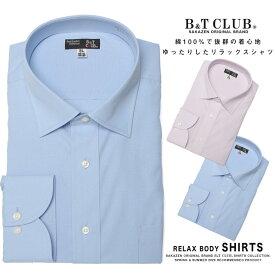 最大2000円offクーポン■長袖 ワイシャツ 大きいサイズ メンズ ビジネス 綿100% ワイドカラー Yシャツ シャツ オールシーズン シンプル A/B 3L 4L 5L 6L 7L 8L B&T CLUB
