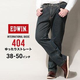 ■最大2000円offクーポン有■エドウィン ジーンズ 大きいサイズ メンズ インターナショナルベーシック 404 ゆったりストレート 中色ブルー 38-50インチ EDWIN E404-40 大きいサイズジーンズのサカゼン