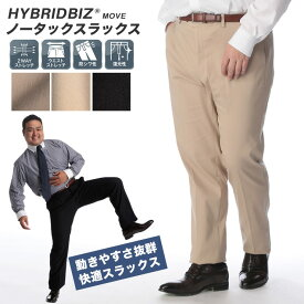 ノータック スラックス 大きいサイズ メンズ ストレッチ コットン ビジネス ボトムス パンツ ロングパンツ タックなし ベージュ/ライトベージュ/ネイビー 97-130 HYBRIDBIZ MOVE ハイブリッドビズムーブ