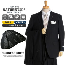ビジネス スーツ 大きいサイズ メンズ ストレッチ ウール混 ストライプ シングル ワンタック 2パンツ ストレッチ 伸縮 ツーパンツ ブラック KB5-KB8 KBE5-KBE8 Nature Code ネイチャーコード