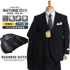 ビジネス スーツ 大きいサイズ メンズ ストレッチ ウール混 シャドーチェック シングル ワンタック 2パンツ ストレッチ 伸縮 ツーパンツ ネイビー KB5-KB8 2KE4-2KE5 Nature Code ネイチャーコード