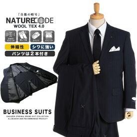 ビジネス スーツ 大きいサイズ メンズ ストレッチ ウール混 ストライプ シングル ワンタック 2パンツ ストレッチ 伸縮 ツーパンツ ネイビー KB5-KB8 KBE5-KBE8 Nature Code ネイチャーコード