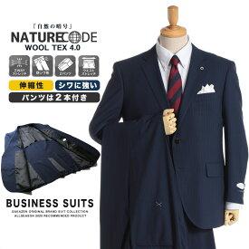 ビジネス スーツ 大きいサイズ メンズ ストレッチ ウール混 ストライプ シングル ワンタック 2パンツ ストレッチ 伸縮 ツーパンツ ネイビー KB5-KB8 2KE4-2KE5 Nature Code ネイチャーコード
