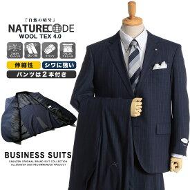 ビジネス スーツ 大きいサイズ メンズ ストレッチ ウール混 ピンストライプ シングル ワンタック 2パンツ ストレッチ 伸縮 ツーパンツ ネイビー KB5-KB7 KBE5-KBE8 Nature Code ネイチャーコード
