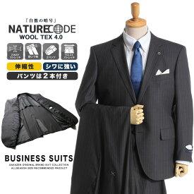 ビジネス スーツ 大きいサイズ メンズ ストレッチ ウール混 ストライプ シングル ワンタック 2パンツ ストレッチ 伸縮 ツーパンツ グレー KB5-KB8 2KE4-2KE5 Nature Code ネイチャーコード