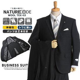 ビジネス スーツ 大きいサイズ メンズ ストレッチ ウール混 シングル ワンタック 2パンツ ストレッチ 伸縮 ツーパンツ ダークグレー KB5-KB7 KBE5-KBE8 Nature Code ネイチャーコード