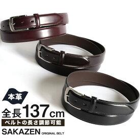 ビジネスベルト 大きいサイズ メンズ 日本製 ガラスレザー調 ピンバックル ベルト 33mm シンプル ロング サイズ調節 ブラック/ワイン/ブラウン