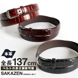 ビジネスベルト 大きいサイズ メンズ 日本製 クロコ型押し ピンバックル ベルト 33mm シンプル ロング サイズ調節 ブラック/ブラウン/ダークブラウン