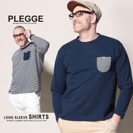■300円OFFクーポン有■長袖 Tシャツ 大きいサイズ メンズ リップル ボーダー ポケット付き クルーネック ロンT ホワイト/ネイビー 3L 4L 5L PLEGGI プレッジ