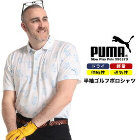 スポーツウェア 半袖 ポロシャツ 大きいサイズ メンズ ストレッチ ドライ ゴルフ シャツ 春夏 スポーツ トレーニング ホワイト 1XL-3XL PUMA プーマ ブランド 大きいサイズのスポーツウェア