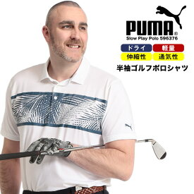 スポーツウェア 半袖 ポロシャツ 大きいサイズ メンズ ストレッチ ドライ ゴルフ シャツ ゴルフ 春夏 スポーツ トレーニング ホワイト 1XL-3XL PUMA プーマ ブランド 大きいサイズのスポーツウェア