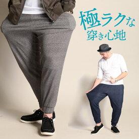 ■300円クーポン有■ジョガーパンツ 大きいサイズ メンズ KAITEKIウェア ストレッチ ドライ ワッフル ジョガー シンプル 楽ちん ストレッチ 伸縮 グレー/ネイビー 7L 8L 9L 10L相当 B&T CLUB