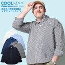 長袖 シャツ 大きいサイズ メンズ COOLMAX サッカー生地 ボタンダウン 涼しい カジュアル チェック/ホワイト/サックス…