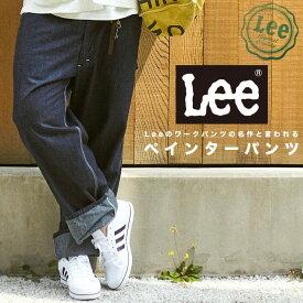 ジーンズ 大きいサイズ メンズ 綿100% ジップフライ ペインターパンツ ONEWASH デニム ジーパン ネイビー 2L 3L 4L 5L Lee リー