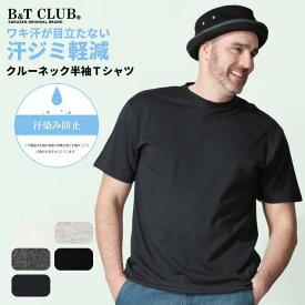 ■最大2000円offクーポン有■大きいサイズ メンズ 半袖Tシャツ 半袖 汗じみ防止 tシャツ 汗染み軽減 綿100% 無地 クルーネック ホワイト/グレー/ダークグレー/ブラック/ネイビー 2L 3L 4L 5L 6L 7L 8L 9L 10L 相当 B&T CLUB 大きいサイズtシャツのサカゼン