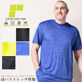 スポーツウェア 大きいサイズ 半袖Tシャツ メンズ ハニカムメッシュ エンボス迷彩 クルーネック スポーツ トレーニング 黒/ライトグリーン/ブルー 3L 4L 5L 6L 7L 8L 9L 10L EXCELLENT FINE 大きいサイズのスポーツウェア