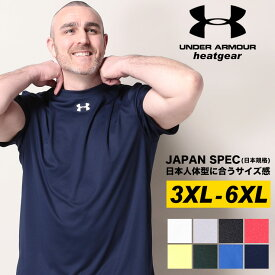 アンダーアーマー 日本規格 半袖 Tシャツ 大きいサイズ メンズ heatgear LOOSE クルーネック スポーツ トレーニング ホワイト/グレー/ブラック/レッド/イエロー/グリーン/ブルー/ネイビー 3XL 4XL 5XL 6XL UNDER ARMOUR
