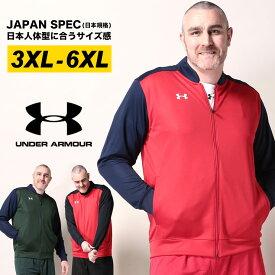 アンダーアーマー 日本規格 ジャケット 大きいサイズ メンズ LOOSE フルジップ 長袖 WARM-UP JACKET スポーツ トレーニング トラックジャケット ブラック/レッド/グリーン 3XL 4XL 5XL 6XL UNDER ARMOUR