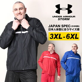 アンダーアーマー 日本規格 ジャケット 大きいサイズ メンズ LOOSE STORM1 フルジップ スタンド WOVEN MESH LINE スポーツ トレーニング ブラック/レッド/ブルー 3XL 4XL 5XL 6XL UNDER ARMOUR