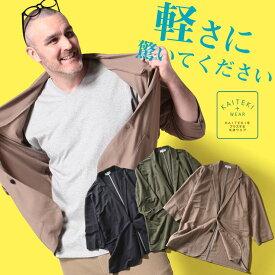 ■300円クーポン有■ジャケット テーラード 大きいサイズ メンズ KAITEKI WEAR ストレッチ 接触冷感 シングル 七分袖 涼しい ベージュ/カーキ/ネイビー 7L 8L 9L相当 B&T CLUB