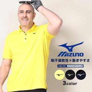 大きいサイズ ゴルフウェア 3L 4L 5L 6L 半袖 ポロシャツ 大きいサイズ メンズ 吸汗速乾 ドライ スポーツ トレーニング MIZUNO ミズノ GOLF ブランド 大きいサイズのスポーツウェア