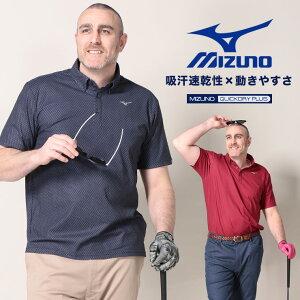 大きいサイズ ゴルフウェア 半袖 ポロシャツ 大きいサイズ メンズ ボタンダウン ストレッチ 伸縮 スポーツ トレーニング MIZUNO ミズノ GOLF ブランド 大きいサイズのスポーツウェア