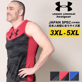 アンダーアーマー 日本規格 タンクトップ 大きいサイズ メンズ heatgear FITTED RUGBY SINGLET ノースリーブ スポーツ トレーニング ドライ ブラック/レッド/ブルー 3XL 4XL 5XL UNDER ARMOUR