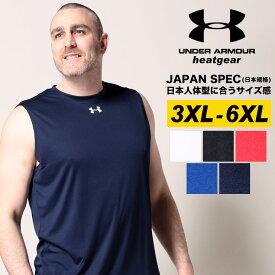 アンダーアーマー 日本規格 タンクトップ 大きいサイズ メンズ heatgear LOOSE クルーネック LOCKER T SL TS ノースリーブ スポーツ トレーニング ドライ ホワイト/ブラック/レッド/ブルー/ネイビー 3XL 4XL 5XL 6XL UNDER ARMOUR