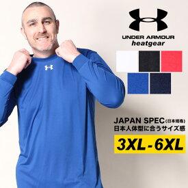■300円クーポン有■アンダーアーマー 日本規格 長袖 Tシャツ 大きいサイズ メンズ heatgear LOOSE クルーネック LOCKER T LS TS スポーツ トレーニング ドライ ホワイト/ブラック/レッド/ブルー/ネイビー 3XL 4XL 5XL 6XL UNDER ARMOUR