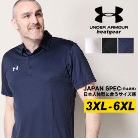 アンダーアーマー 日本規格 半袖 ポロシャツ 大きいサイズ メンズ heatgear LOOSE TEAM ARMOUR POLO スポーツ トレーニング ドライ ホワイト/ブラック/ネイビー 3XL 4XL 5XL 6XL UNDER ARMOUR