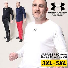 アンダーアーマー 日本規格 長袖 Tシャツ 大きいサイズ メンズ heatgear LOOSE クルーネック LONGSHOT LS TEE ストレッチ スポーツ トレーニング ドライ ホワイト/ブラック/ネイビー 3XL-4XL UNDER ARMOUR