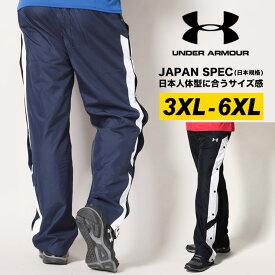 アンダーアーマー 日本規格 ウォームアップ パンツ 大きいサイズ メンズ LOOSE 裏メッシュ サイドボタン フルオープン メッシュ スポーツ トレーニング ブラック/ネイビー 3XL 4XL 5XL 6XL UNDER ARMOUR