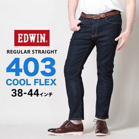 最大2000円offクーポンあり■ジーンズ 大きいサイズ メンズ COOL FLEX ストレッチ レギュラー ストレート ロングパンツデニム ネイビー 38-44 EDWIN エドウィン