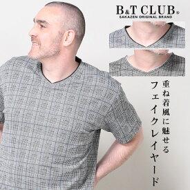 半袖 Tシャツ 大きいサイズ メンズ グレンチェック フェイクレイヤード Vネック ストレッチ 重ね着風 ブラック/ベージュ 3L 4L 5L 6L 7L 8L 9L相当 B&T CLUB