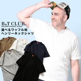 半袖 Tシャツ 大きいサイズ メンズ ワッフル ヘンリーネック ベーシック コットン ホワイト/グレー/ブラック/カーキ/ネイビー 3L 4L 5L 6L 7L 8L 9L 10L相当 B&T CLUB