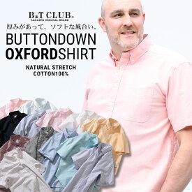 半袖 シャツ 大きいサイズ メンズ 綿100% ストレッチ ボタンダウン 2L 3L 4L 5L 6L 7L 8L 9L 10L相当 B&T CLUB