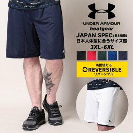 アンダーアーマー 日本規格 ショートパンツ 大きいサイズ メンズ heatgear LOOSE リバーシブル メッシュ ショートパンツ スポーツ トレーニング ドライ ブラック/レッド/グリーン/ブルー/ネイビー 3XL 4XL 5XL 6XL UNDER ARMOUR