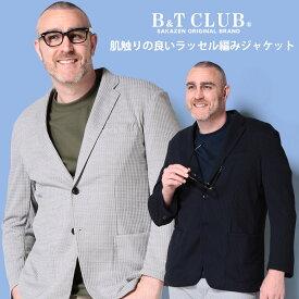 テーラード ジャケット 大きいサイズ メンズ ラッセル編み シングル 2ツ釦 グレー/ネイビー B&T CLUB