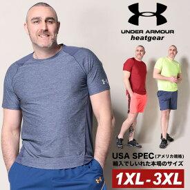 アンダーアーマー USA規格 半袖 Tシャツ 大きいサイズ メンズ heatgear FITTED クルーネック MK-1 TEE ドライ スポーツ トレーニング ブルー 1XL 2XL 3XL UNDER ARMOUR ブランド 大きいサイズのスポーツウェア