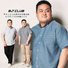 ■300円クーポン有■半袖 シャツ 大きいサイズ メンズ ワッフル ボタンダウン 無地 涼しい グレー/ブラック/ブルー 3L〜9L相当 B&T CLUB