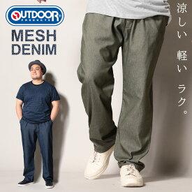 アンクルパンツ 大きいサイズ メンズ ストレッチ メッシュ ウエストコード デニム ロングパンツ カーキ/ブルー OUTDOOR PRODUCTS アウトドアプロダクツ