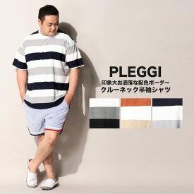 ■300円OFFクーポン有■半袖 Tシャツ 大きいサイズ メンズ 配色ボーダー クルーネック コットン ブラック/ブラウン/ネイビー 3L 4L 5L 6L PLEGGI プレッジ