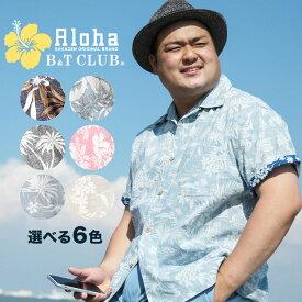 ■300円クーポン有■アロハシャツ 大きいサイズ メンズ 綿100% 半袖 アロハ 開襟シャツ ポケット 3L 4L 5L 6L 7L 8L 9L10L相当 B&T CLUB