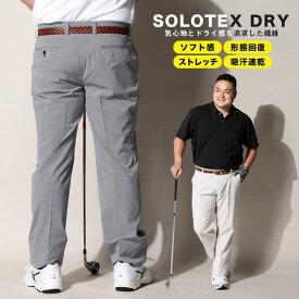 大きいサイズ ゴルフウェア ゴルフパンツ 大きいサイズ メンズ ストレッチパンツ シアサッカー ギンガムチェック SOLOTEX イージーケア 100-130 GOLF ブランド 大きいサイズのスポーツウェア