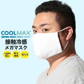 ひんやりBIGマスク 大きいサイズ メンズ クールマックス メガマスク 接触冷感 制菌加工 吸水速乾 UVカット ユニセックス 衛生日用品 ホワイト小倉メリヤス オグラメリヤス