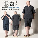 ■最大2000円offクーポン有■ルームウェア 上下セット 大きいサイズ メンズ しじら 背当てパイル 半袖シャツ ショート…