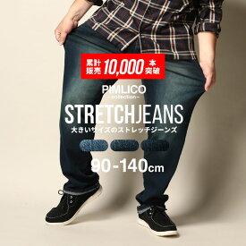 ジーンズ メンズ 大きいサイズ WEB限定 ストレッチジーンズ ジップフライ 5ポケット ジーパン デニムパンツ ブルー/ネイビー/ワンウォッシュ 90・95・100・105・110・115・120・130・140cm ピムリコ ストレッチパンツ サカゼン