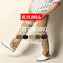 チノパン 大きいサイズ メンズ 太め 90・95・100・105・110・115・120・130・140cm WEB限定 ストレッチ コットン ツイ…