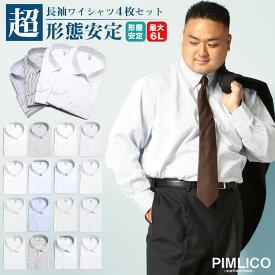 ワイシャツ 大きいサイズ メンズ ビジネス 長袖 ワイシャツセット 大きいサイズ 4枚セット 超形態安定 Yシャツ ドレスシャツ ワイドカラー ボタンダウン 自宅洗える ワイシャツ カッターシャツ XL 3L 4L 5L 6L 大きいサイズYシャツのサカゼン